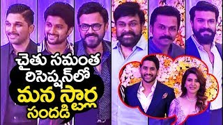 Tollywood CELEBS hungama @ Samantha Naga Chaitanya Wedding Reception | Filmylooks
