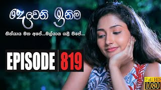 Deweni Inima | Episode 819 27th March 2020