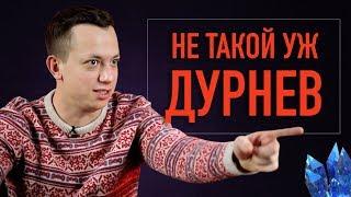 Дурнев о Дуде, Big Russian Boss, Kyivstoner, Доктор Дурнев и новом сезоне Дурнев +1