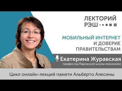 Онлайн-лекция профессора Парижской школы экономики Екатерины Журавской