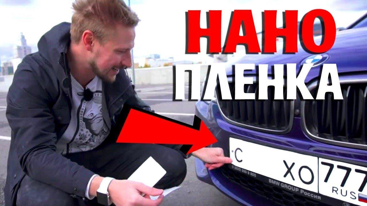 Видео Нанопленка на номера
