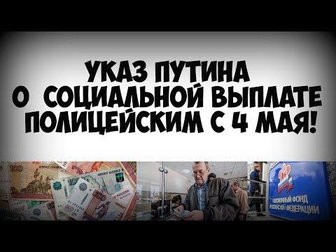 🔥Указ Путина о  социальной выплате на приобретение или строительство жилья полицейским с 4 мая!