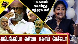 அடேங்கப்பா... என்னா கலாய் பேச்சுடா இது | Sundaravalli Today Latest Firey Speech | Rajini | Modi |