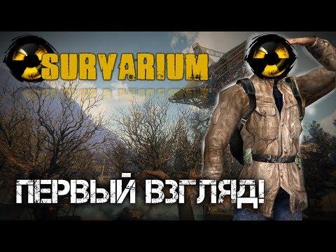 Survarium - В 2018! (ПЕРВЫЙ ВЗГЛЯД!) #1