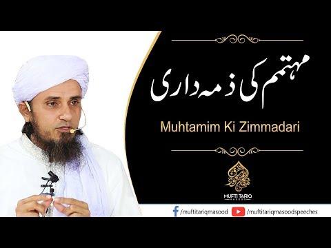 Muhtamim Ki Zimmadari | Mufti Tariq Masood Sahib