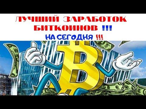 Обменять биткоин на рубли на карту