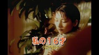 私の16才カラオケ小泉今日子