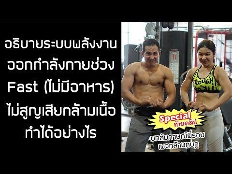 การบริโภคของไขมันโปรตีนและคาร์โบไฮเดรต