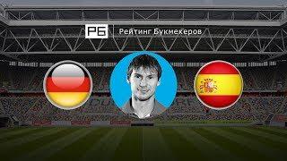 Прогноз Егора Титова: Германия — Испания