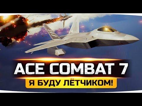 СЕГОДНЯ — Я БУДУ ЛЁТЧИКОМ! ● Крутое Пике Джова ● Ace Combat 7: Skies Unknown