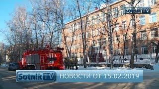 НОВОСТИ. ИНФОРМАЦИОННЫЙ ВЫПУСК 15.02.2019