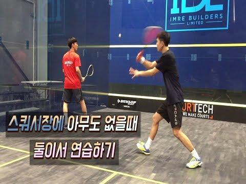 [영훈TV] 외국 스쿼시 선수들이랑 좀 쳐보고싶었는데... 둘이서 특훈 들어갑니다. 레츠고!!