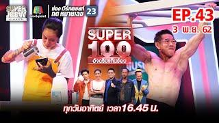 Super 100 อัจฉริยะเกินร้อย | EP.43 | 3 พ.ย. 62 Full HD