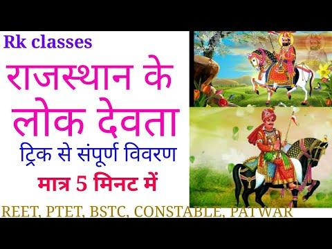 राजस्थान के लोक देवता पांच पीर सरल ट्रिक Rajasthan ke lokdevta best tricks