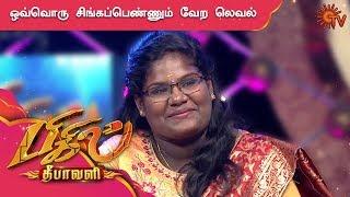 Singapenngal of Bigil | Bigil Deepavali | Sun TV Special Program