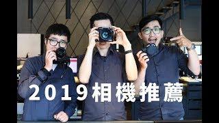 《CPL》2019年相機推薦│新竹店真心推薦【相機王】