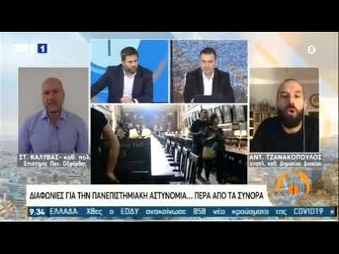 Αντώνης Τζανακόπουλος: Πουθενά στην Ευρώπη δεν υφίσταται πανεπιστημιακή αστυνομία