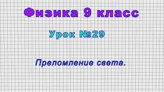 Физика 9 класс  Урок 29 - Преломление света.