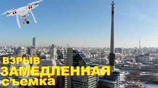 Снос Телебашни в Екатеринбурге | Замедленная съемка с дрона 120fps Снос Башни