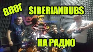 ВЛОГ, SiberianDubs на РАДИО
