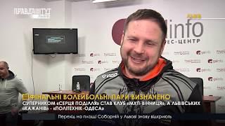 Випуск новин на ПравдаТУТ Львів 12.02.2019