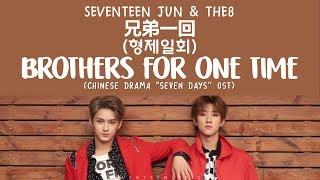 [LYRICS/가사] SEVENTEEN (세븐틴) JUN & THE8 - 兄弟一回 (Brothers For One Time) [Chinese Drama 7 Days OST]