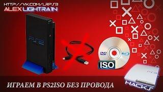 Играем в PS2ISO на PS3 без провода!!! (прошивка-кобра)