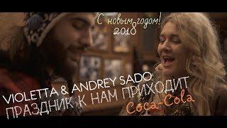 Праздник к нам приходит - Coca-Cola Кавер Виолетта-Андрей Садо cover #ПраздникКНамПриходит кока кола