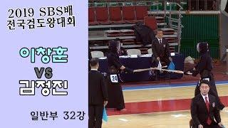 이창훈 vs 김정진 [2019 SBS 검도왕대회 : 일반부 32강]