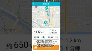 日本計程車車資查詢 + JapanTaxi APP 估車資+叫車示範