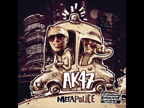 АК-47 - МегаPolice  (альбом).