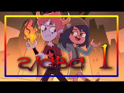👿ТОМ vs ПРОКАЗНИЦЫ ДЖЕННЫ 👿ГЛАВА 1(1-6 части)  от ⚡ Moringmark.⚡SVTFOE comics (dub comics)