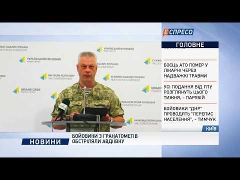 АТО: Втрат серед українських бійців немає