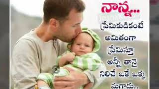 Father Daughter Quotes And Sayings ฟรวดโอออนไลน ดทว