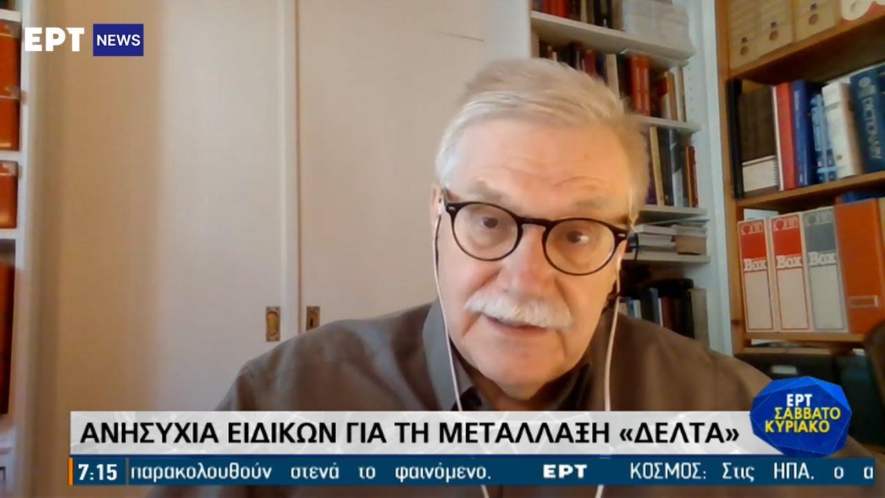 Η μετάλλαξη Δ αλλάζει τα δεδομένα – Π. Παναγιωτόπουλος   27/06/2021   ΕΡΤ