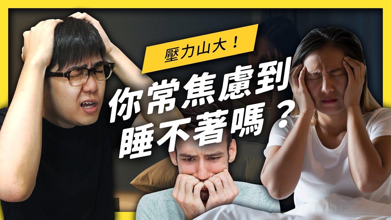 「焦慮到爆炸」怎麼辦?一起認識什麼是「焦慮症」!《 七七心理學 》EP 021| 志祺七七
