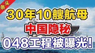 30年10艘航母,中国隐秘的048工程被曝光!