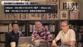 大灣區計劃抽乾香港 - 19/03/19 「奪命Loudzone」1/2
