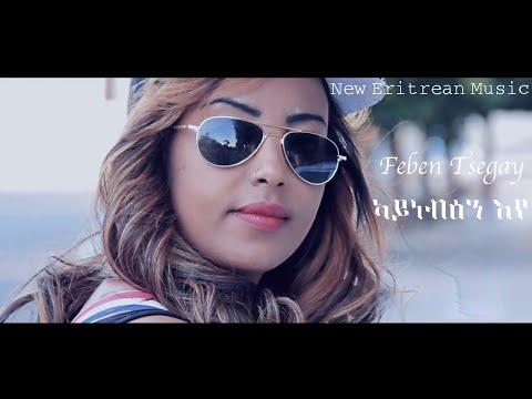 BAHRNA - Feven Tsegay New Eritrean Music 2021   // ፈቨን ጸጋይ (ኣይነብዕን'የ )