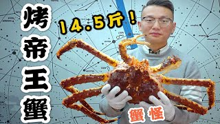14.5 pounds of King King Crab 3 kinds of roasting methods 5 kinds of taste which is the best?