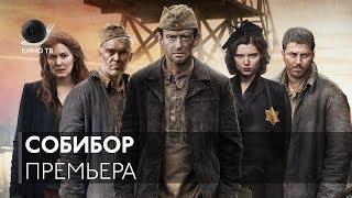 «Собибор»: премьера