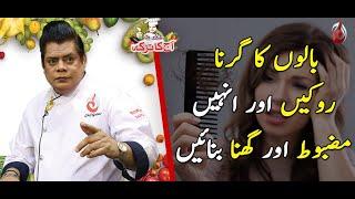 Girtay Balon Ko Rokain Aur Mazboot Karain | Aaj Ka Totka by Chef Gulzar