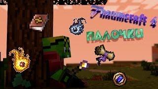 """[Гайд#6] Thaumcraft 4 """"Волшебные палочки"""""""