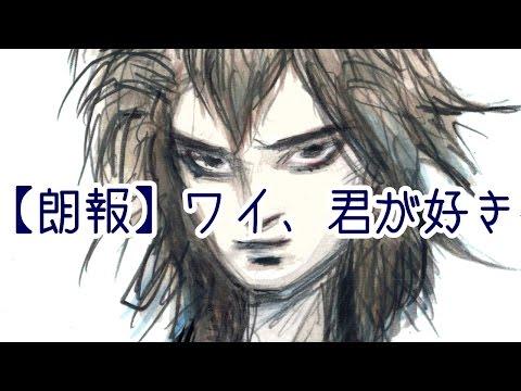 【KYO/UtataP】【朗報】ワイ、君が好き -GOOD NEWS! I Love you.-【ORIGINAL】