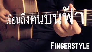 เขียนถึงคนบนฟ้า - พิง ลำพระเพลิง Fingerstyle Guitar Cover By Toeyguitaree (TAB)