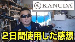 YouTuber元気なおじいのカヌダ紹介第2弾