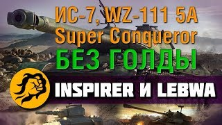 Без Голды - ИС-7, Super Conqueror и WZ-111 5A.  Inspirer и LeBwa