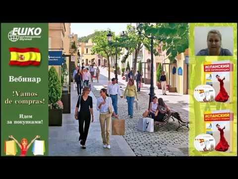 Испанский язык. Идем за покупками! | Vamos de compras!
