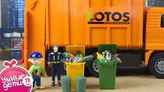 Мультик про машинку Мусоровоз MAN от Bruder и о том, что мусор нельзя разбрасывать