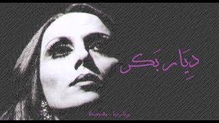 فيروز - ديار بكر | Fairouz - Deyar baker